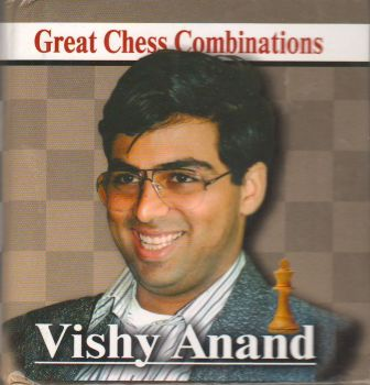 Vishy Anand. Great Chess Combinations. Виши Анан