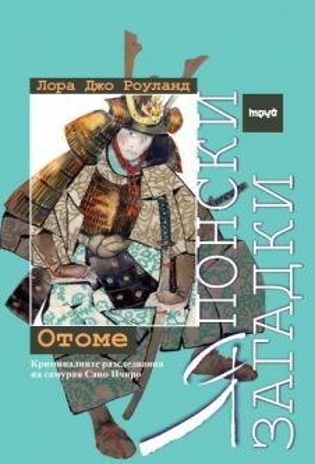 Японски загадки: Отоме