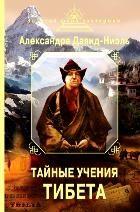 """Тайные учения Тибета. """"Золотой фонд эзотерики"""""""
