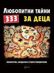 333 любопитни тайни за деца - неизвестни, загадъ