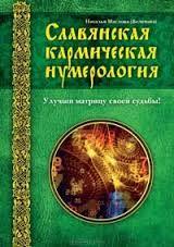 Славянская кармическая нумерология. Улучши матри
