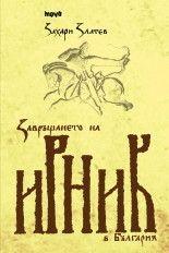 Завръщането на Ирник в България