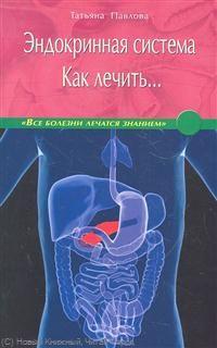 """Эндокринная система. Как лечить... """"Все болезни"""