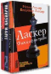 Лучшие книги о великих шахматистах. 3 книги по ц
