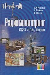 Радиомониторинг: Задачи, методы, средства. (А.Ре