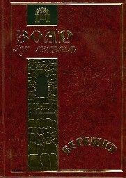 Книга Берешит. Зоар для начинающих. Часть 1.