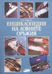 """Енциклопедия на ловните оръжия  (изд.""""Алианс-97"""""""