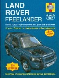 Land Rover Freelander 2003-2006: Модели с бензин
