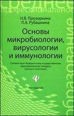 Основы микробиологии, вирусологии и иммунологии.