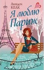 "Я люблю Париж. ""Линдси Келк и другие"""