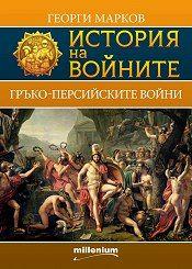 """Гръко-персийските войни. """"История на войните"""""""