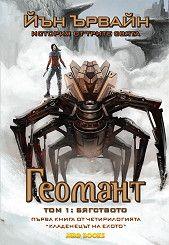 Геомант, Т.1: Бягството, книга 1 от поредицата