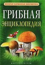"""Грибная энциклопедия. """"Золотая карманная библиот"""