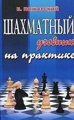 "Шахматный учебник на практике. ""Шахматы"""