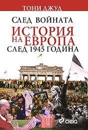 След войната: История на Европа след 1945 година