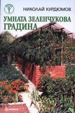 Умната зеленчукова градина