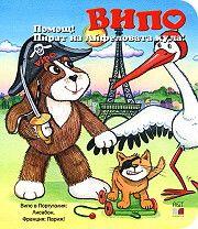 Випо: Помощ! Пират на Айфеловата кула! + DVD