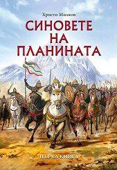 """Синовете на планината. """"Заветът на Кана"""", книга 1"""