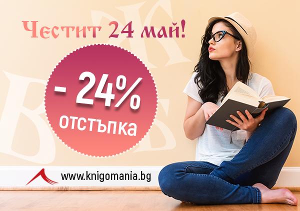 Промоция 24% – 18-24 май