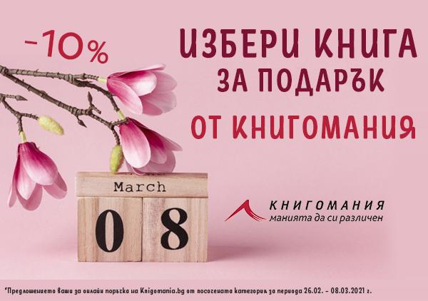Книгомания издания -10% до 8 март
