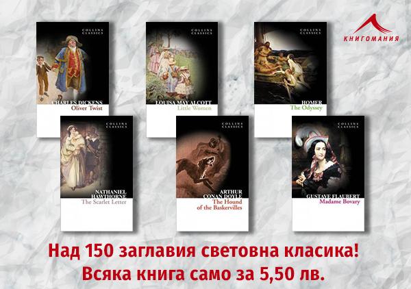 Collins classics 5,50 lv.