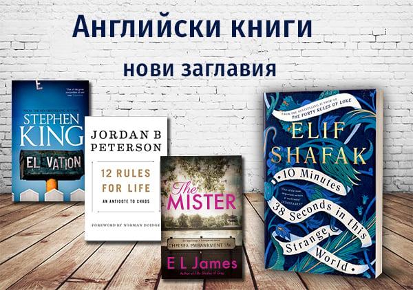 Книгомания - издания на английски
