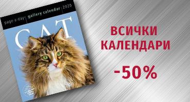 Всички календари -50%