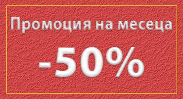 Промоции на книги -50%