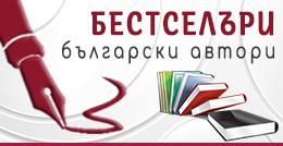 Български автори - Бестселъри 2021