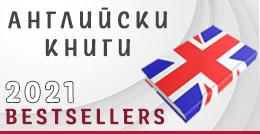 Английски книги Bestsellers 2021