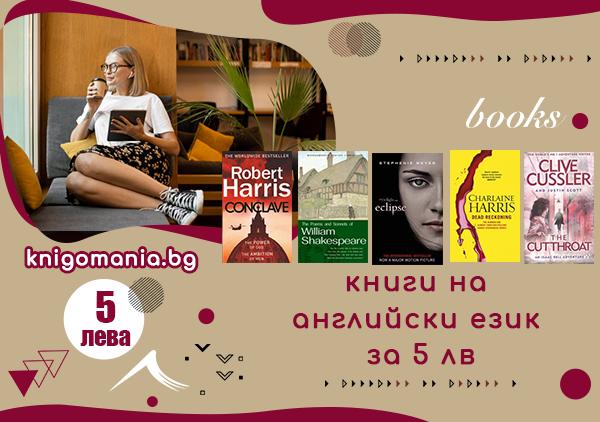 Книги на английски език за 5 лева | Книгомания