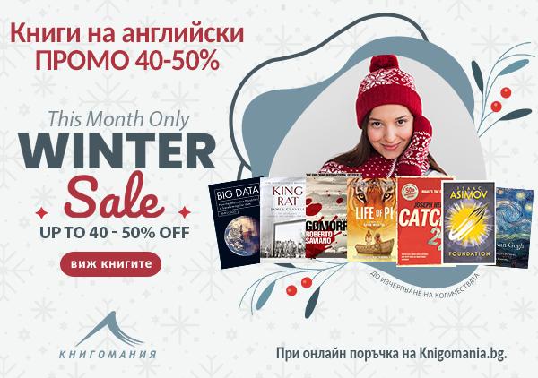 Книги на английски език на специални цени с отстъпка 40–50%