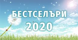 Бестселъри 2020