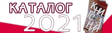 Каталог Книгомания 2021