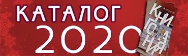 Каталог Книгомания 2020