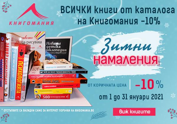 ВСИЧКИ книги от каталога на Книгомания -10%