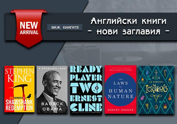 Книгомания - нови издания на английски 2020
