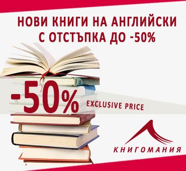 Нови книги на английски eзик с отстъпка – 50%