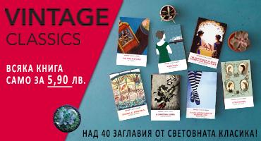 Vintage Classics книги