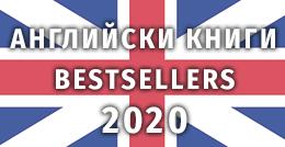Английски книги Bestsellers 2020