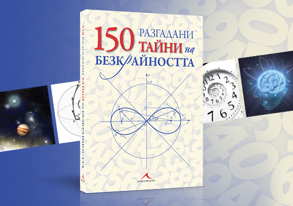 150 разгадани тайни на безкрайността