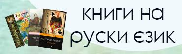 Книги на руски език