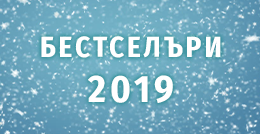 Зимни бестселъри 2019
