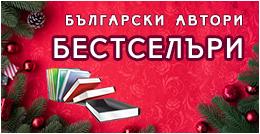 Български автори - Бестселъри 2020