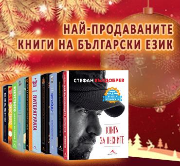 Най-продавани книги на български език