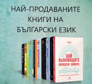 Най-продаваните книги на български език