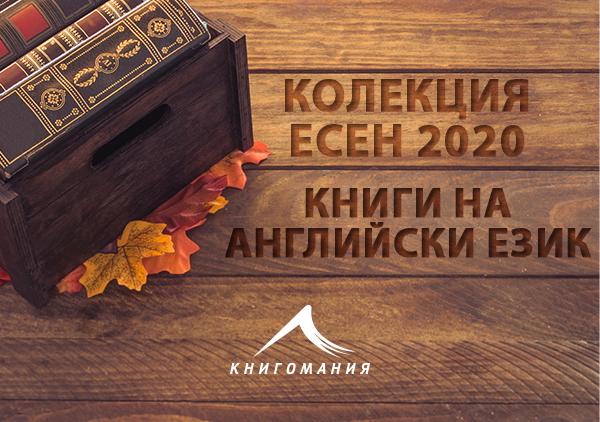 Колекция есен 2020 / Книги на английски език