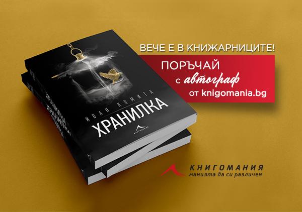 Хранилка (с автограф) – Иван Комита