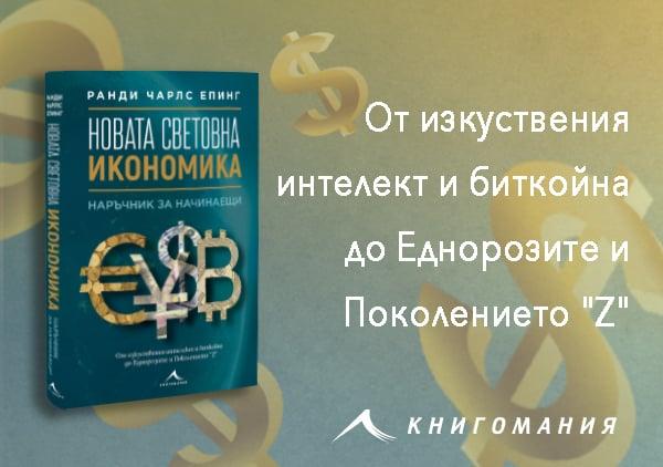 Новата световна икономика – Ранди Чарлс Епинг
