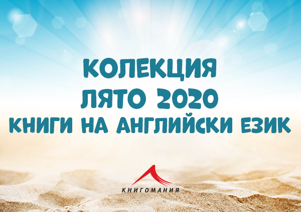 Колекция лято 2020 / Книги на английски език